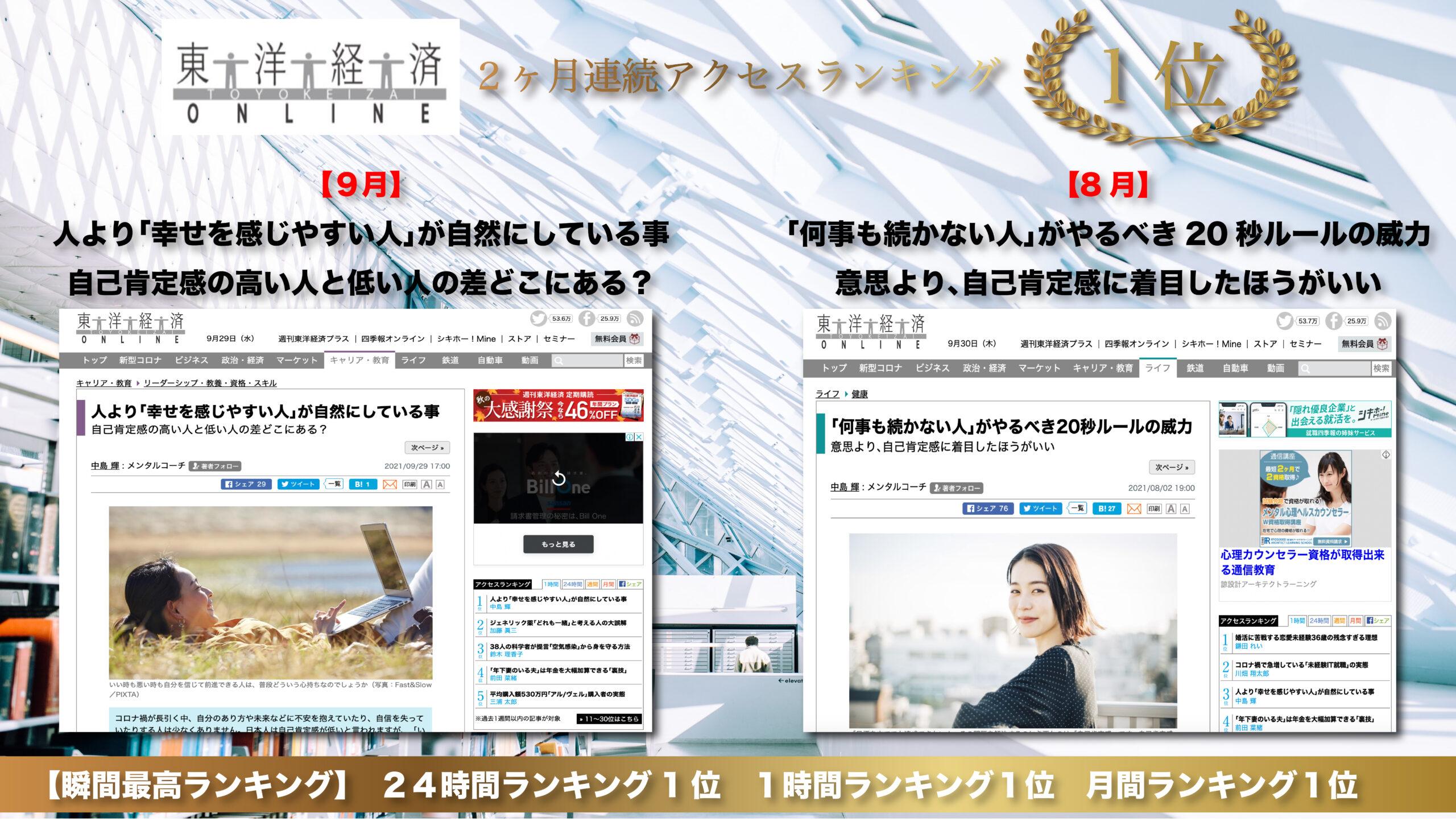 東洋経済オンライン記事2ヶ月連続ランキング1位👑